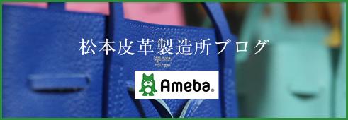 松本皮革製造所ブログ ameba