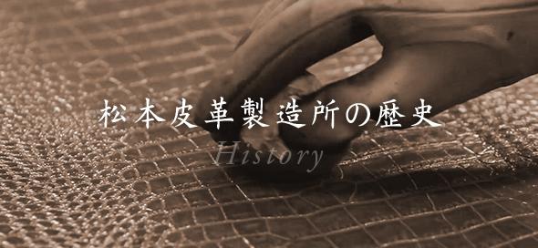 松本皮革製造所の歴史